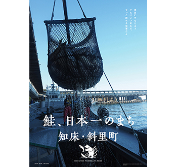 SHIRETOKO Fisherman's Pride ポスター